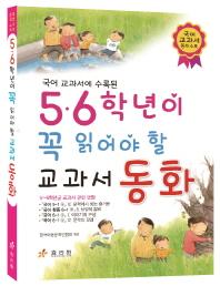 국어 교과서 동화 수록된 5 6학년이 꼭 읽어야 할 교과서 동화