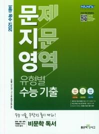 고등 비문학 독서 문제 지문 영역 유형별 수능 기출(2020)(2021 수능대비)