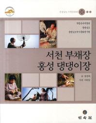 서천 부채장 홍성 댕댕이장: 충청남도 무형문화재 제21 31호