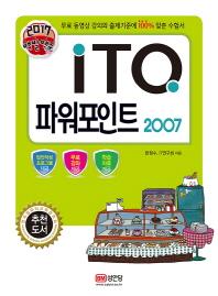 백발백중 ITQ 파워포인트 2007(2017)