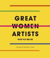 위대한 여성 예술가들(보급판)