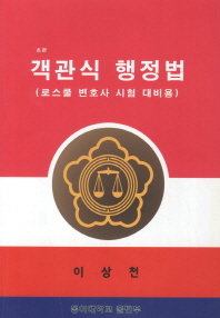 행정법(객관식)(로스쿨 변호사 시험 대비용)(2012)