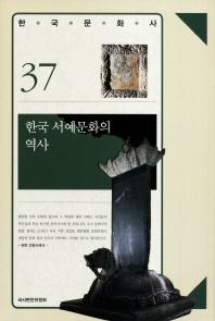한국 서예문화의 역사