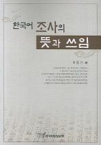한국어 조사의 뜻과 쓰임