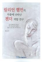 릴리언 헬먼의 작품에 나타난 젠더 역할 연구