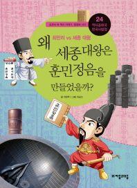 역사공화국 한국사법정. 24: 왜 세종 대왕은 훈민정음을 만들었을까