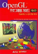 OPENGL 프로그래밍 가이드 (제4판)