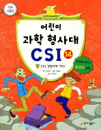어린이 과학 형사대 CSI. 14: CSI 경찰서에 가다