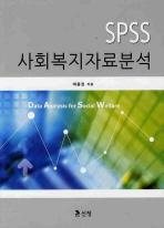 SPSS 사회복지자료분석