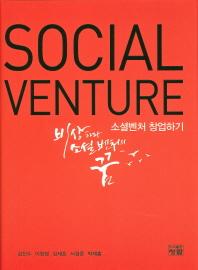 소셜벤처 창업하기(Social Venture)