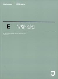 E 고등 영어영역 유형 실전