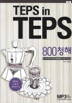 TEPS IN TEPS: 800청해
