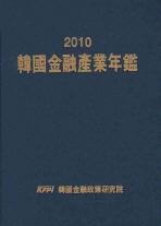 한국금융산업연감. 2010