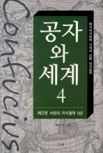 공자와 세계. 4(제2권: 서양의 지식철학)(상)