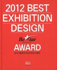 2012 Best Exhibition Design Award(2012 대한민국 전시디자인 어워드)