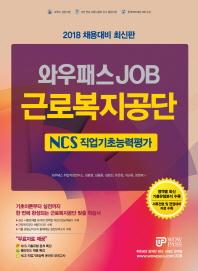 와우패스 JOB 근로복지공단 NCS 직업기초능력평가(2018)