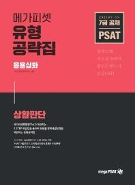 메가피셋 PSAT 유형공략집 응용심화: 상황판단(2021)
