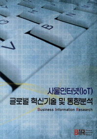 사물인터넷(IoT) 글로벌 혁신기술 및 동향분석