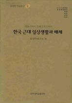 한국 근대 일상생활과 매체