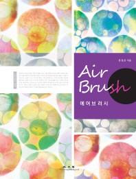 Air brush(에어브러시)