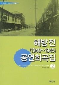 해방전 (1940~1945) 공연희곡집 2 (근대 희곡 시나리오 선집 2)