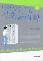 대학생을 위한 기초물리학