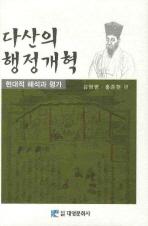 다산의 행정개혁