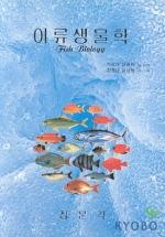 어류생물학