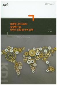 글로벌 가치사슬의 관점에서 본 한국의 산업 및 무역 정책