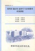 저소득 편부모 가족의 생활실태와 정책과제(정책00-10)