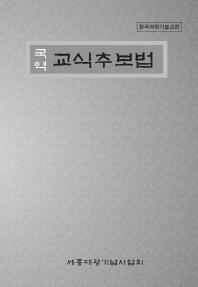 국역 교식추보법 -한국과학기술고전-