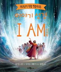 하나님이 직접 말씀하시는 이야기 성경 I Am(아이엠)