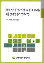 하천 건정성 평가모델 LOCOPEM을 적용한 환경평가 예측기법
