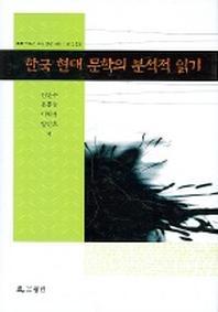 한국 현대 문학의 분석적 읽기