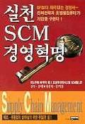 실천 SCM경영혁명