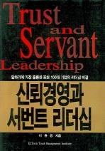 신뢰경영과 서번트 리더십