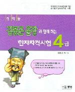 김봉곤 훈장과 함께 하는 한자자격시험 4급