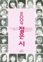 젊은 시(2009)