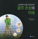 스윙 메카닉스를 기반으로 한 골프 손상의 이해