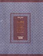 명가의 고문서. 7: 절의를 숭상하고 충정에 뜻을 두다