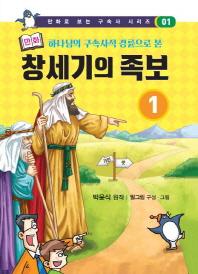 하나님의 구속사적 경륜으로 본 만화 창세기의 족보. 1