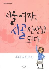 서울 여자 시골선생님 되다