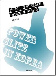 한국의 권력 엘리트, 어떻게 충원하나