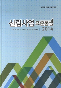 산림사업 표준품셈(2014)