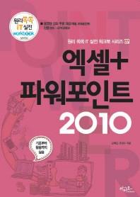 엑셀+파워포인트 2010