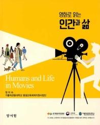영화로 읽는 인간과 삶