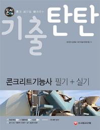 돈시아 기출탄탄 콘크리트기능사 필기+실기