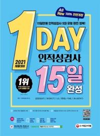 1day 인적성검사 15일 완성(2021 채용대비)