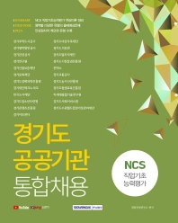 경기도 공공기관 통합채용 NCS 직업기초능력평가(2021)