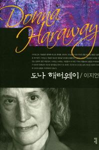 도나 해러웨이(Donna Haraway)